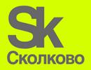 «Технопарк» Сколково